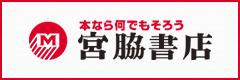 株式会社宮脇書店
