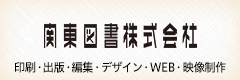 関東図書株式会社