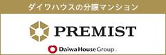 ダイワハウスの分譲マンション「プレミスト」
