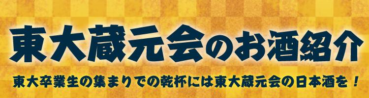 東大蔵元会のお酒紹介