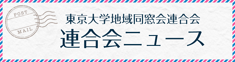 東京大学地域同窓会連合会ニュース